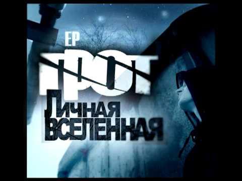 Ант 2517 Feat. Грот - Кровь С Кислородом (Remix Ант) Feat. Грот