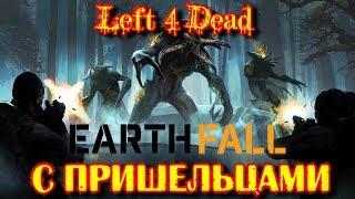 Earthfall - Left 4 Dead с ПРИШЕЛЬЦАМИ #ИГРЫ,ЮМОР,КОСЯКИ и БАГИ#