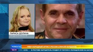 Скончался в Монголии: стали известны обстоятельства смерти Алексея Булдакова
