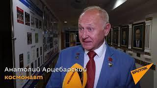 Герой СССР Анатолий Арцебарский о прошлом и будущем космической отрасли