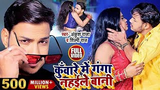 HD VIDEO | कुँवारे में गंगा नहईले बानी | Ankush Raja , Shilpi Raj | Bhojpuri Song 2021