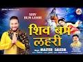 Shiv Bum Lehri | Master Saleem | Shiv Bhajans & Songs | Maha Shivratri Bhajan