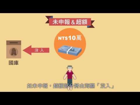 旅客攜帶新臺幣出入境限額新規國語版