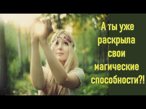 Магические способности развиваем, используем  Ирина Виноградова