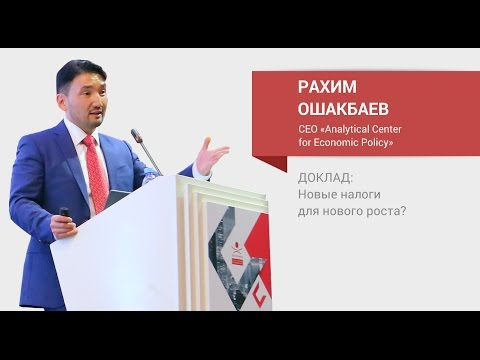 Рахим Ошакбаев на CFO Summit Kazakhstan 2017 Алматы, 2017