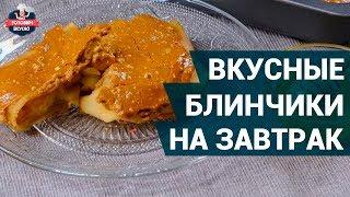 Как испечь вкусные блинчики? | Рецепт блинов
