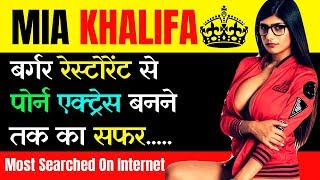 कैसे बनी इतनी बड़ी स्टार ?? 💃Facts About Mia Khalifa In Hindi - Download this Video in MP3, M4A, WEBM, MP4, 3GP
