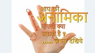 Importance of Ring Finger  आप की अनामिका उंगली क्या बताती है ?...... ज़रूर देखिये