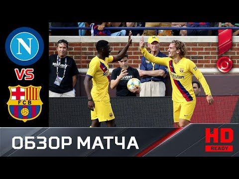 Наполи - Барселона 11.08.19 Обзор матча