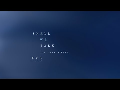 《Shall We Talk (Tre Lune MMXIX)》 陳奕迅 Eason Chan [Official MV]