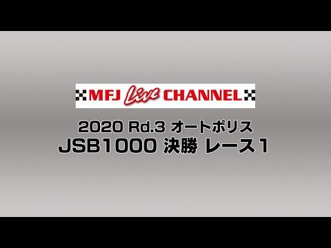 2020 全日本ロードレース第3戦大分・オートポリス JBS1000 決勝レース1の様子をライブで配信したライブ配信動画