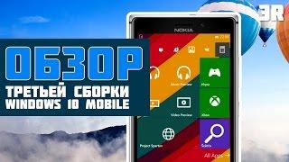 WINDOWS 10 MOBILE (10080) на русском языке