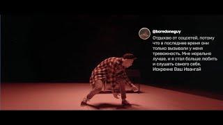 Танцуем жизнь Ивангая (16+)