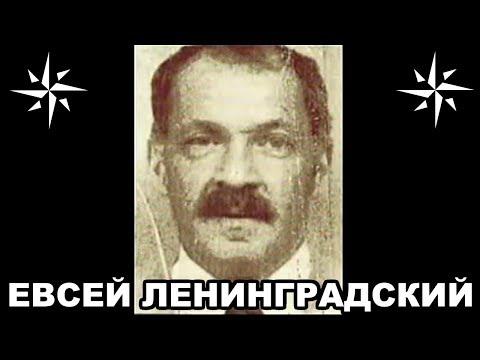 Вор в законе Евсей Ленинградский (Евсей Агрон). Первый босс русской мафии в США