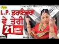 Amrita Virk | L.P Drivera Ve Teri | Latest Punjabi Song 2019 l  Anand Music l New Punjabi Song 2019