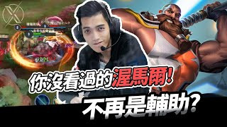 ROV.AOV|TXO Liang|The New ORMARR! And they're all stunned! (English sub)