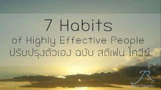 หนังสือเสียง 7 อุปนิสัยสำหรับผู้ทรงประสิทธิผลยิ่ง The 7 Habits Of Highly Effective People