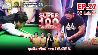 Super 100 อัจฉริยะเกินร้อย | EP.27 | 14 ก.ค. 62 Full HD