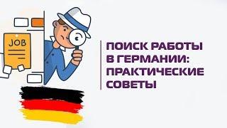 Как найти работу в Германии: практические советы