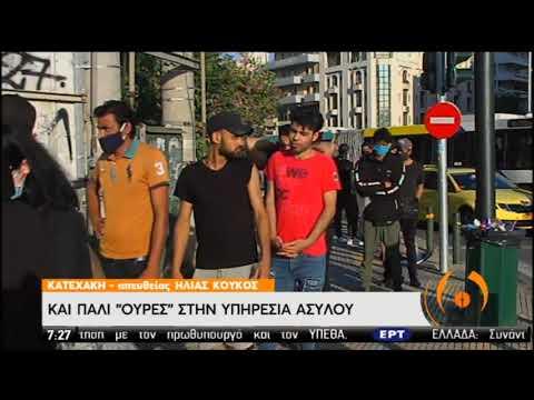 Ουρές και πάλι στην υπηρεσία ασύλου   23/06/2020   ΕΡΤ
