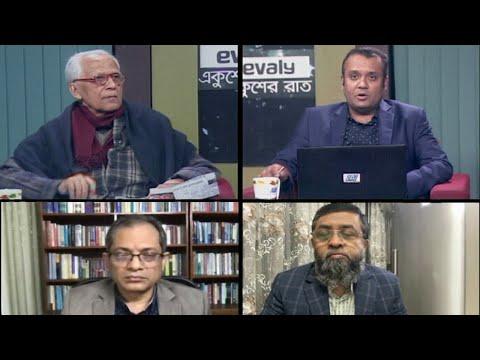একুশের রাত || 20 January 2021 || ETV Talk Show