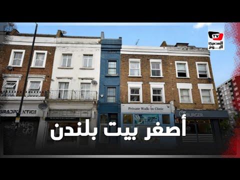 عرضه أقل من مترين.. أصغر منزل في لندن للبيع مقابل 1.3 مليون دولار !