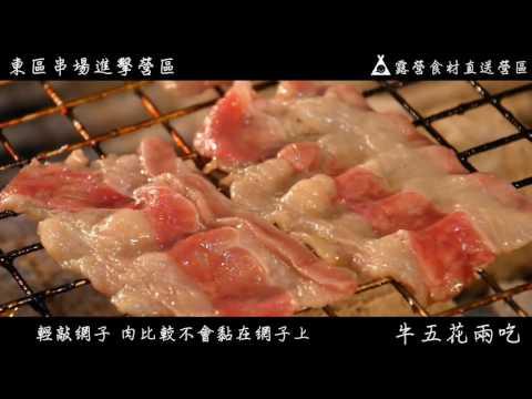 烤肉18 招 :牛五花兩吃 : 東區串場進擊營區