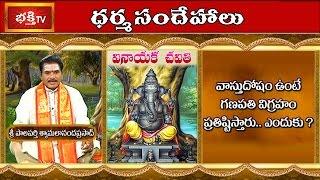 Vastu Dosha Avoid With Ganesh Idol In House | Vinayaka Chavithi | Dharma Sandehalu | Bhakthi TV
