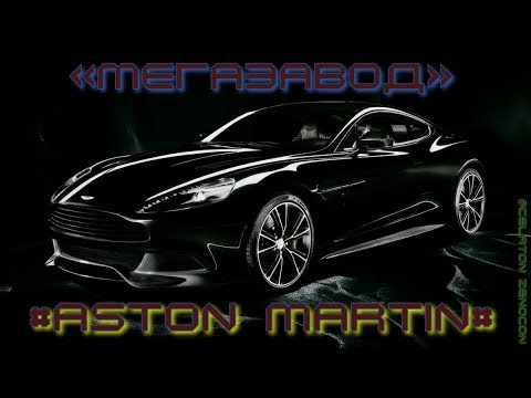 🔧🔧🔧 МЕГАЗАВОД 🔧🔧🔧 ✪ SUPERCAR ✪ASTON MARTIN✪ 🔧🔧🔧 Nat Geo HD