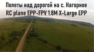 Полеты над дорогой на с. Нагорное, август 2013 г. RC plane EPP-FPV 1.8M X-Large EPP (архив)