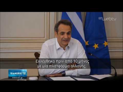 Τηλεδιάσκεψη Πρωθυπουργού με στελέχη επιχειρηματικού οργανισμού | 21/05/2020 | ΕΡΤ
