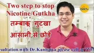 two step to stop nicotine/gutkha in hindi by dr kanhaiya