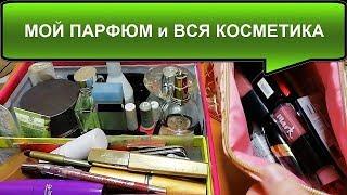 Мой ПАРФЮМ и ДЕКОРАТИВНАЯ КОСМЕТИКА//РАСХЛАМЛЕНИЕ И ОРГАНИЗАЦИЯ КОСМЕТИЧКИ//Косметические МАСТХЕВЫ
