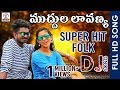 Muddula Lavanya DJ Video Song   Telugu Super Hit DJ Remix Song 2019   Lalitha Audios And Videos video download