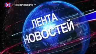 """Лента Новостей на """"Новороссия ТВ"""" 6 апреля 2017 года"""