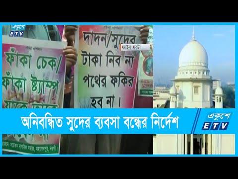 সারাদেশে অনিবন্ধিত সুদের ব্যবসা বন্ধের নির্দেশ হাইকোর্টের   ETV News