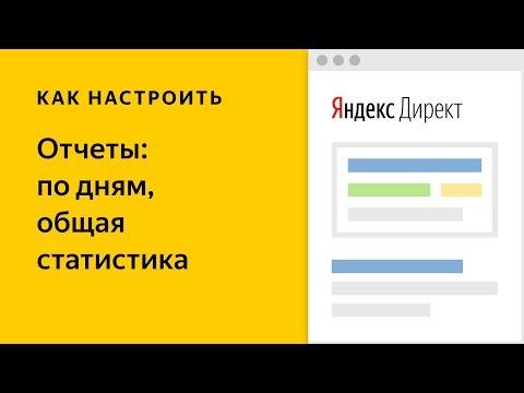 Статистика: по дням, общая. Видео о настройке контекстной рекламы в Яндекс.Директе