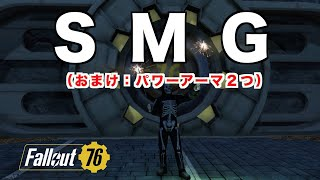 【Fallout 76】序盤おすすめ武器『10mmSMG』の落ちてる場所【パワーアーマも2つ見つけた!】