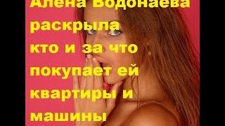 Алена Водонаева раскрыла кто и за что покупает ей квартиры и машины. ТНТ, ДОМ-2