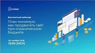 План минимум: как продвигать сайт при ограниченном бюджете