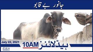 Samaa News Headlines 10am   Janwar be qaboo   SAMAA TV