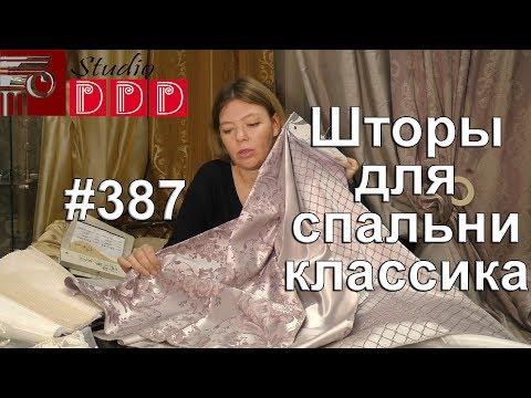 #387. Какие шторы выбрать для спальни в классическом стиле?