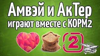 Стрим-шоу - Амвэй и АкТер впервые играют вместе с КОРМ2