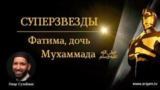 Фатима, дочь Мухаммада ﷺ #скромность. Суперзвезды | Омар Сулейман