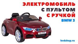 ДЕТСКИЙ ЭЛЕКТРОМОБИЛЬ БМВ/ BMW