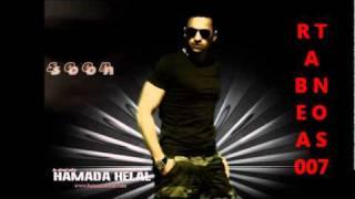 اغاني حصرية حماده هلال - يرضيك جديد 2011 تحميل MP3