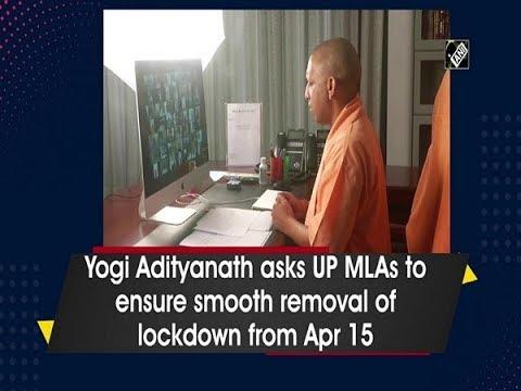 योगी आदित्यनाथ ने यूपी के विधायकों को 15 अप्रैल से तालाबंदी को सुचारू रूप से सुनिश्चित करने के लिए कहा