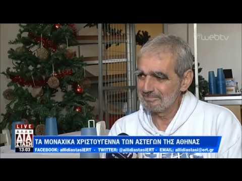 Τα Χριστούγεννα των αστέγων της Αθήνας   19/12/18   ΕΡΤ