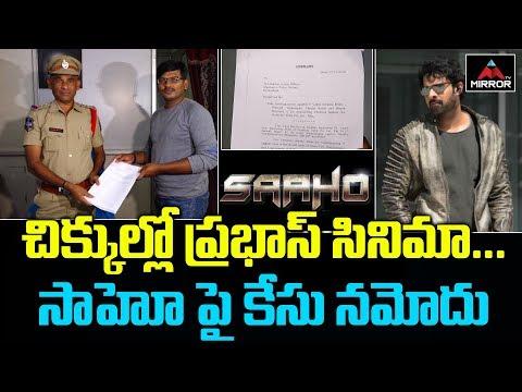 Case Filed Against Prabhas Movie | Madhapur Police Station | Saaho Prabhas | Tollywood | Mirror TV