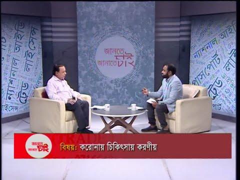 Jante Chai Janate Chai- EP 22 || বিষয়: করোনা চিকিৎসায় করণীয় || ETV Lifestyle
